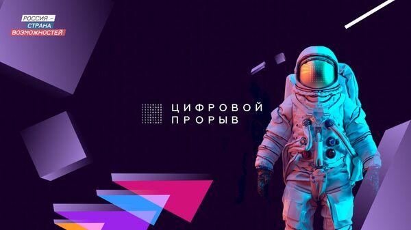 Всероссийский конкурс Цифровой прорыв