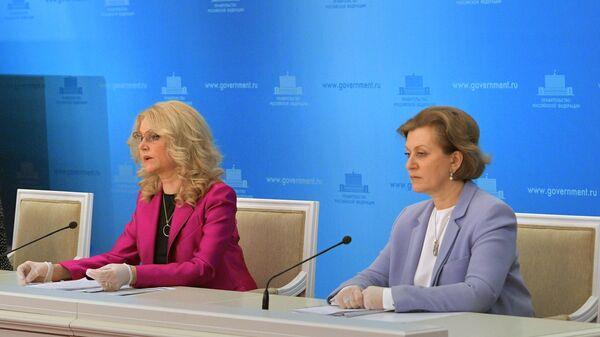 Татьяна Голикова и Анна Попова во время брифинга в Доме правительства РФ