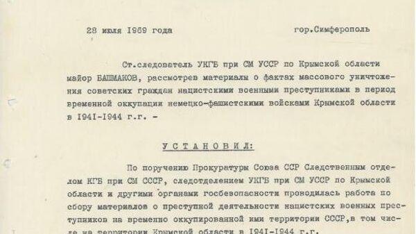 Архивные документы УФСБ России по республике Крым и городу Севастополю