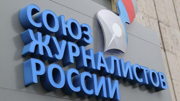 Офис общероссийской общественной организации Союз журналистов России на Зубовском бульваре