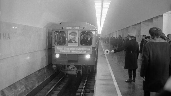 Первый поезд на открывшейся станции метро Площадь Ногина (с 1990 года -Китай-город) в Москве
