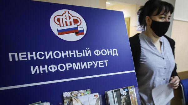 Посетительница в отделении пенсионного фонда РФ в Пятигорске