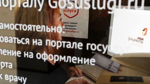 Зона доступа к единому порталу государственных услуг
