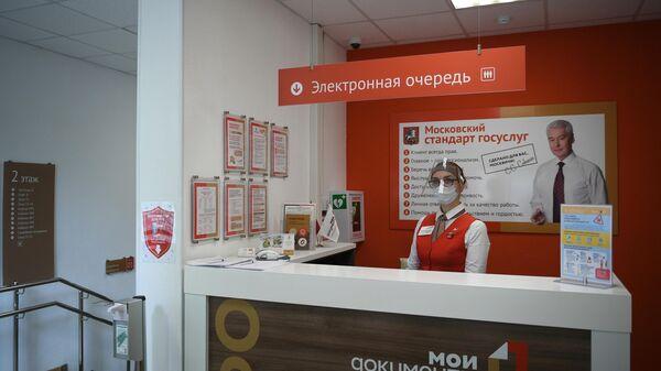 Специалист филиала центра госуслуг района Донской в Москве