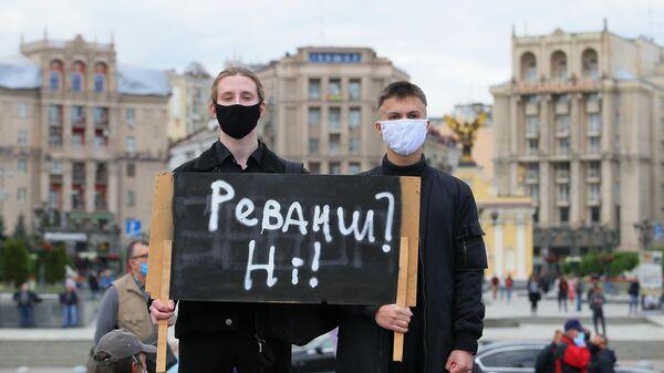 Участники акции против президента Украины Владимира Зеленского на площади Независимости в Киеве