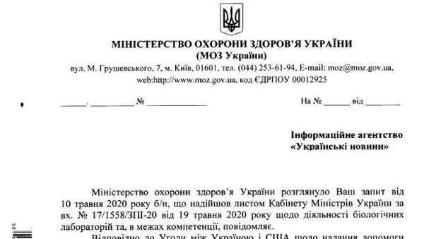 Ответ Министерства здравоохранения Украины на запрос Украинских новостей