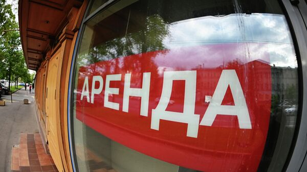 Объявление о сдаче помещения в аренду в Москве