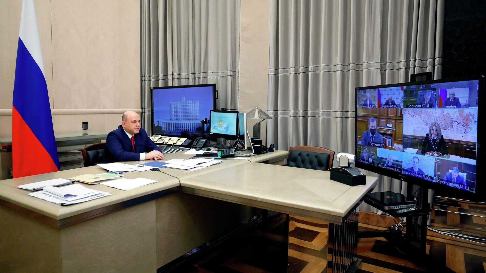 Председатель правительства РФ Михаил Мишустин проводит оперативное совещание в режиме видеоконференции - РИА Новости, 1920, 06.06.2020