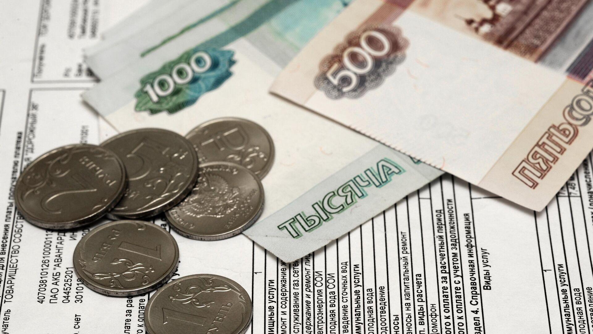Платежные квитанции за услуги ЖКХ - РИА Новости, 1920, 22.11.2020