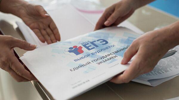 Пакет с экзаменационными заданиями перед началом единого государственного экзамена