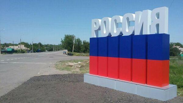 Стела Россия, установленная на въезде в ДНР у КПП в Еленовке
