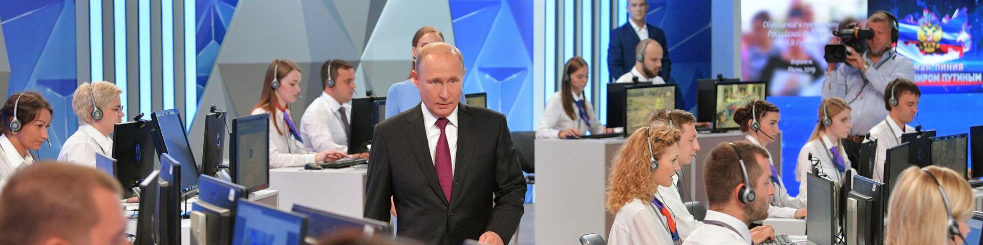 Президент РФ Владимир Путин перед началом ежегодной специальной программы Прямая линия с Владимиром Путиным  - РИА Новости, 1920, 28.06.2021