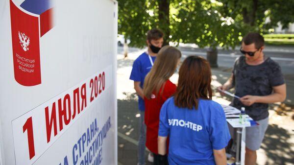 Активисты Всероссийского общественного корпуса Волонтеры Конституции в Краснодаре