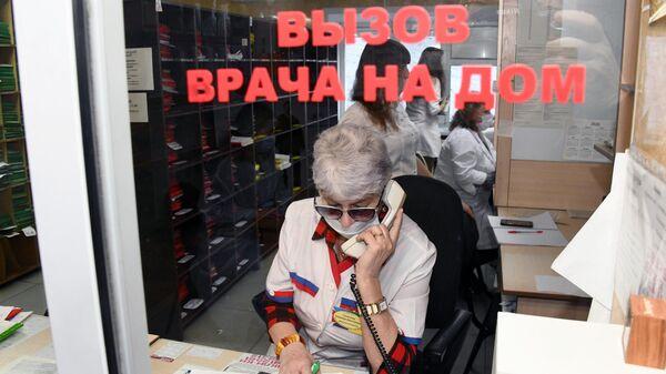 Медицинский работник в регистратуре поликлиники