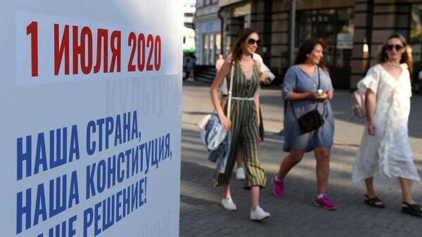 Информационный стенд о голосовании по поправкам в Конституцию РФ в Казани