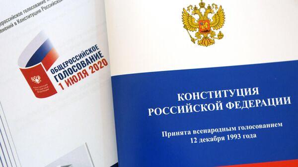 Конституция Российской Федерации от 12 декабря 1993 года на избирательном участке