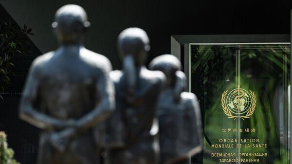 Вход в штаб-квартиру ВОЗ в Женеве