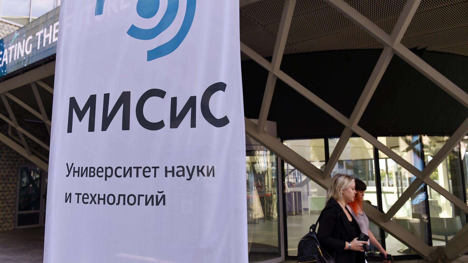 Девушки на территории Национального исследовательского технологического университета МИСиС в Москве - РИА Новости, 1920, 17.09.2021