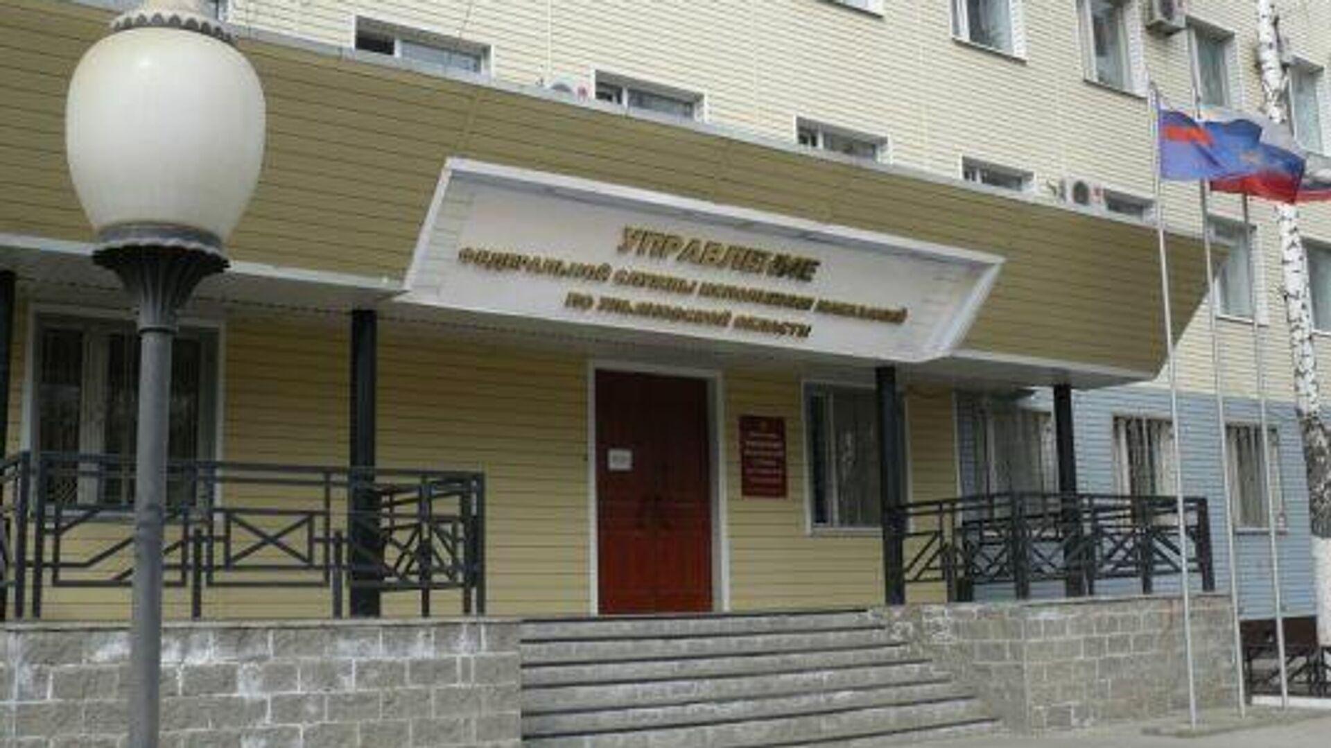 УФСИН по Ульяновской области  - РИА Новости, 1920, 01.07.2020