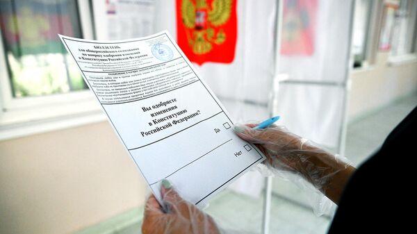 Бюллетень для голосования по внесению поправок в Конституцию России