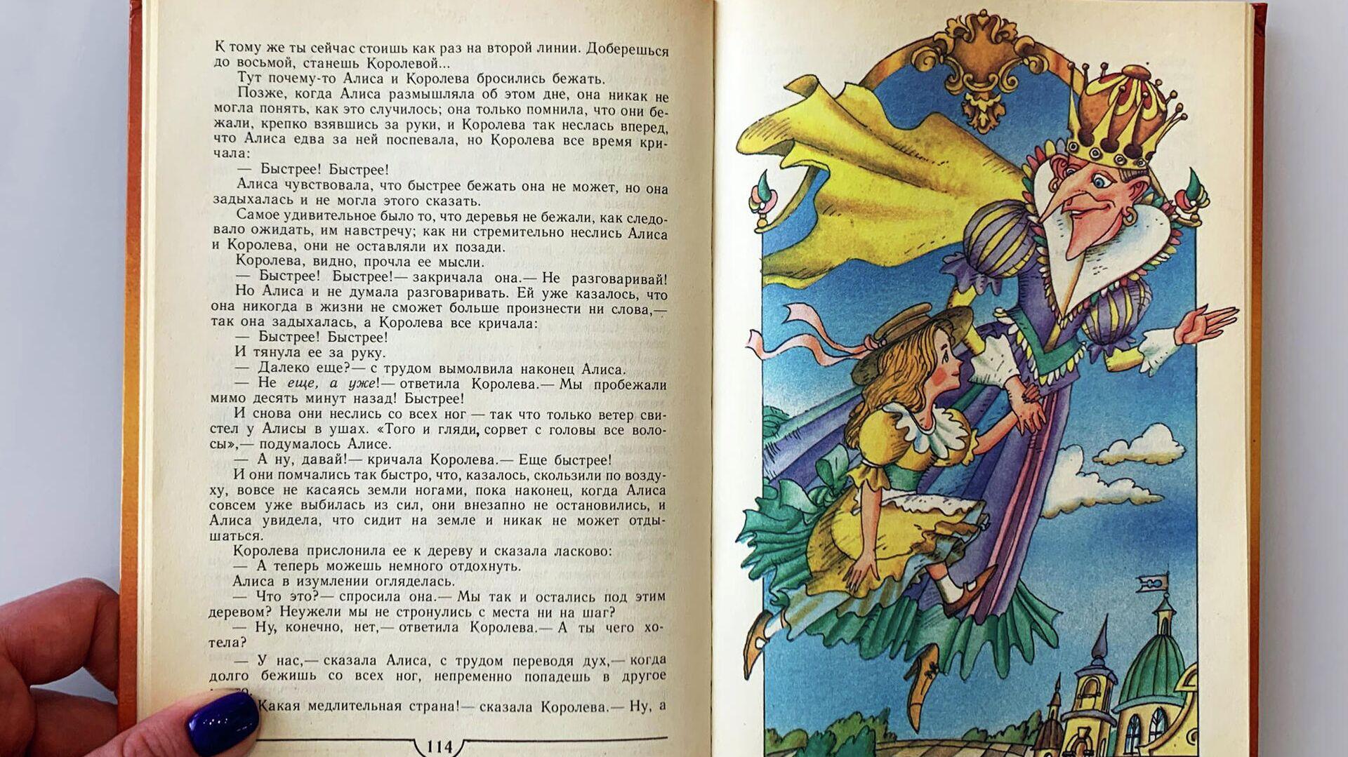 Книга Алиса в стране чудес с иллюстрациями Виктора Шатунова - РИА Новости, 1920, 29.09.2020