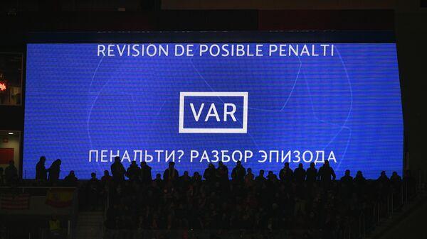 Сообщение об использовании системы видеопомощи арбитрам (VAR) в матче 6-го тура группового этапа Лиги Чемпионов УЕФА сезона 2019/20 между ФК Атлетико (Мадрид, Испания) и  ФК Локомотив (Россия, Москва).