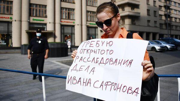 Участница пикета в поддержку Ивана Сафронова у здания ФСБ на Лубянке
