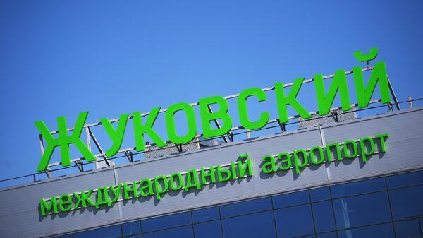 Международный аэропорт Жуковский