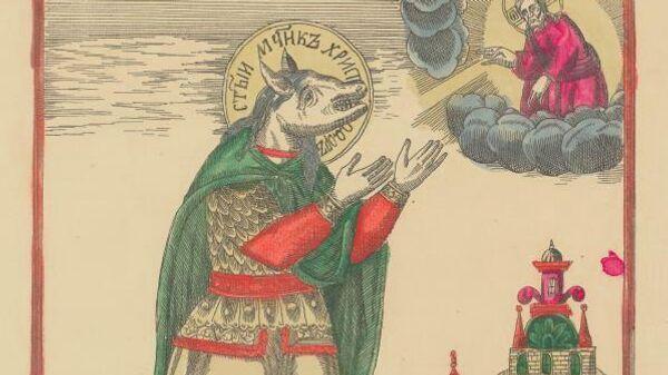 Святой Христофор с волчьей головой, лубочная картинка