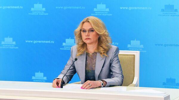 Заместитель председателя правительства РФ Татьяна Голикова во время брифинга