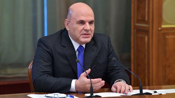 Председатель правительства России Михаил Мишустин