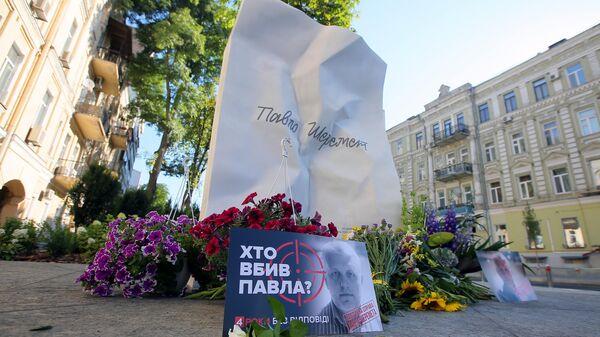 Цветы и фотографии у мемориала в честь журналиста Павла Шеремета в Киеве