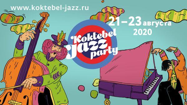 Афиша фестиваля Koktebel Jazz Party