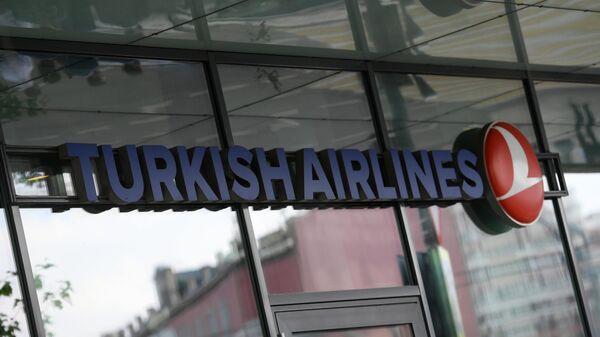Офис авиакомпании Turkish Airlines в Москве