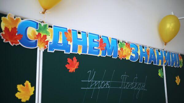День знаний в школе №11 в Краснодаре