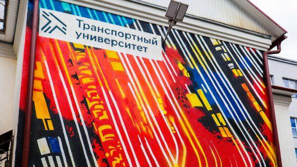 Граффити на фасаде здания Транспортного университета