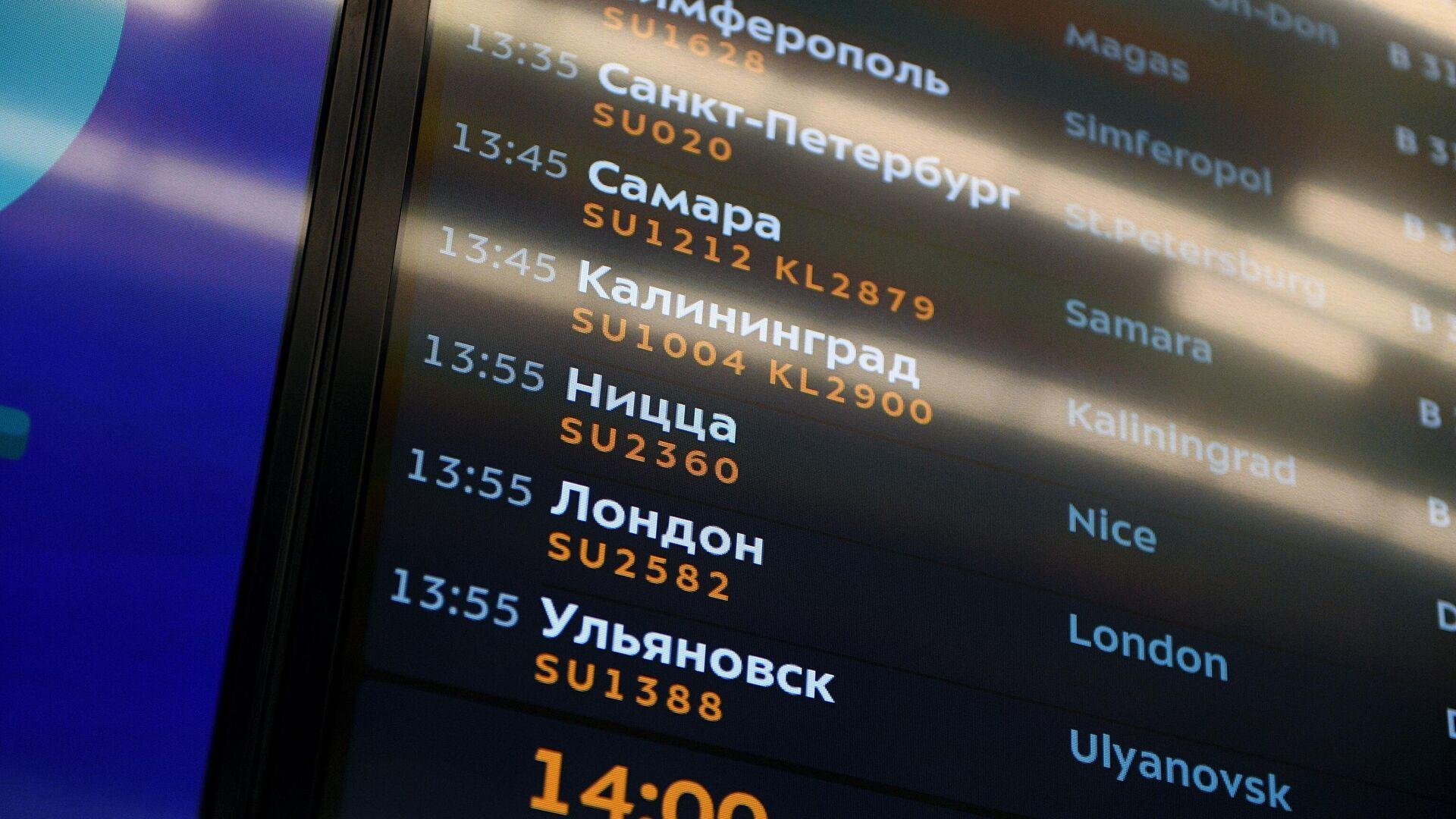 Информационное табло с расписанием рейсов в аэропорту Шереметьево - РИА Новости, 1920, 28.06.2021