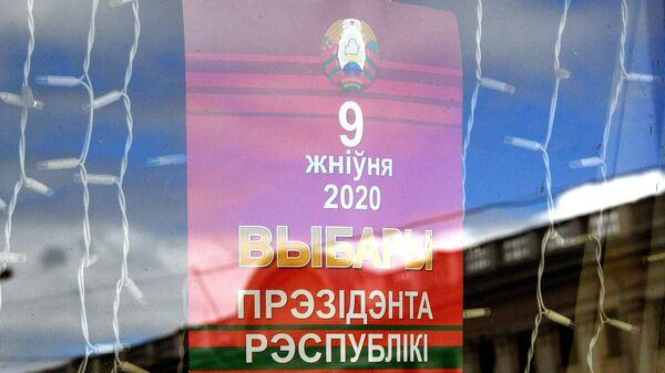 Информационный предвыборный плакат к президентским выборам в Белоруссии