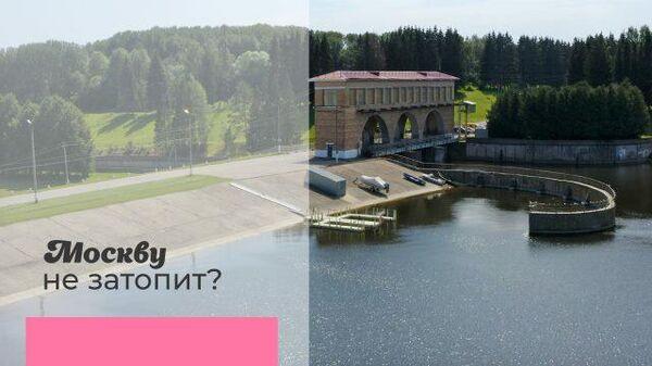 60 лет Можайскому гидроузлу: почему Москву не затопит