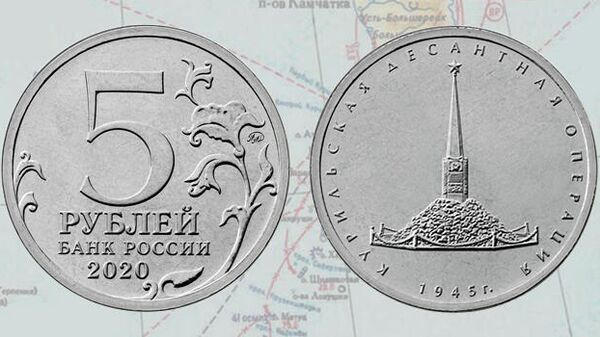 Монета Банка России, посвященная Курильской десантной операции