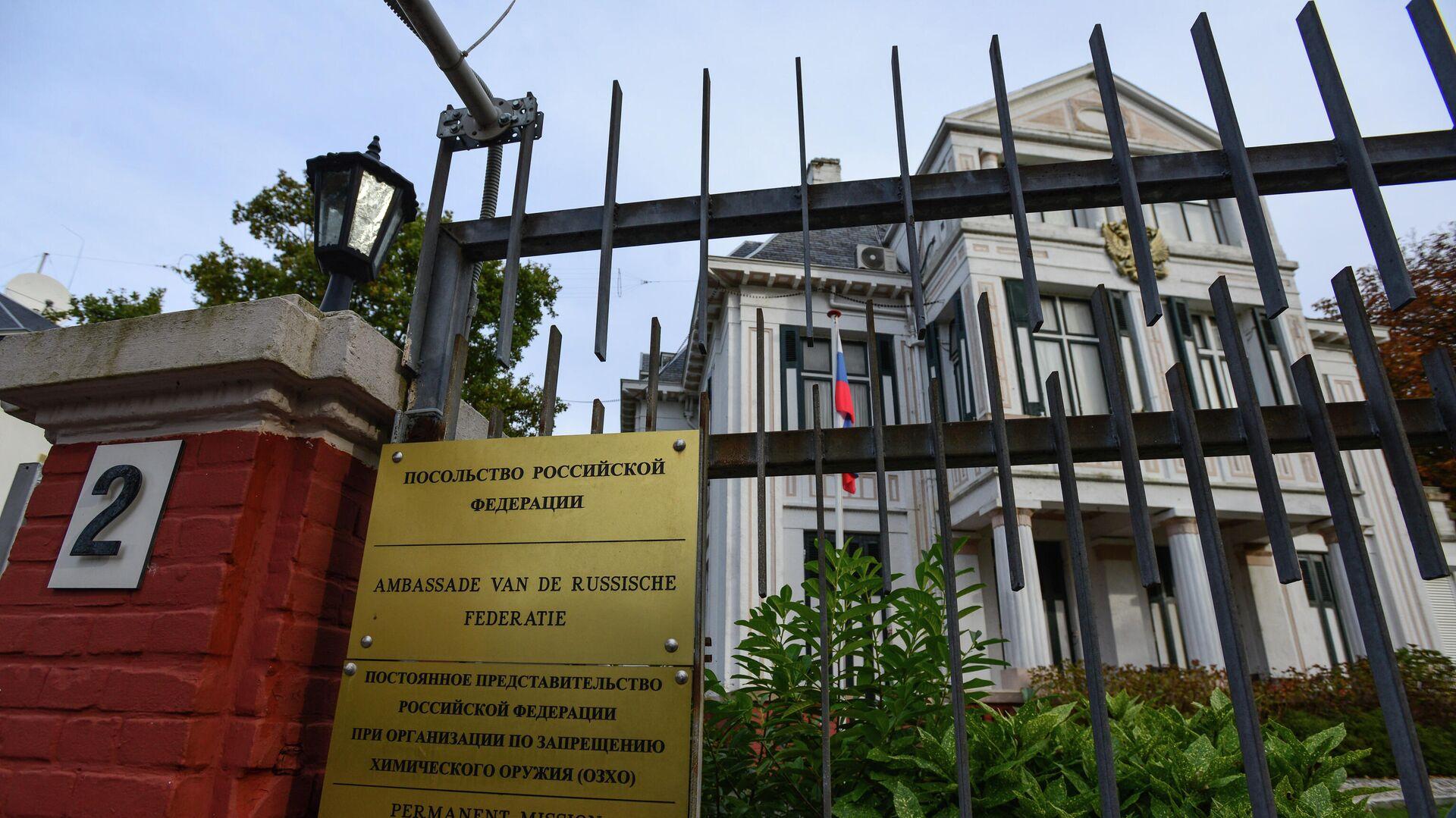 Вид на здание посольства РФ в Гааге - РИА Новости, 1920, 10.12.2020