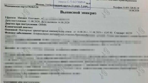 Фото документа о состоянии здоровья артиста Ефремова, опубликованное РЕН ТВ