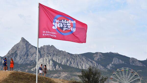 Флаг с эмблемой ежегодного международного джазового фестиваля Koktebel Jazz Party в Коктебеле