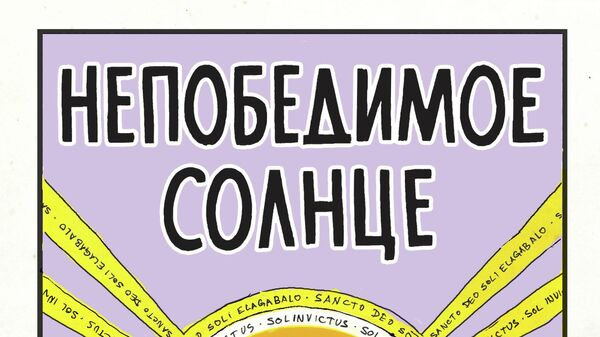 Обложка книги Непобедимое солнце