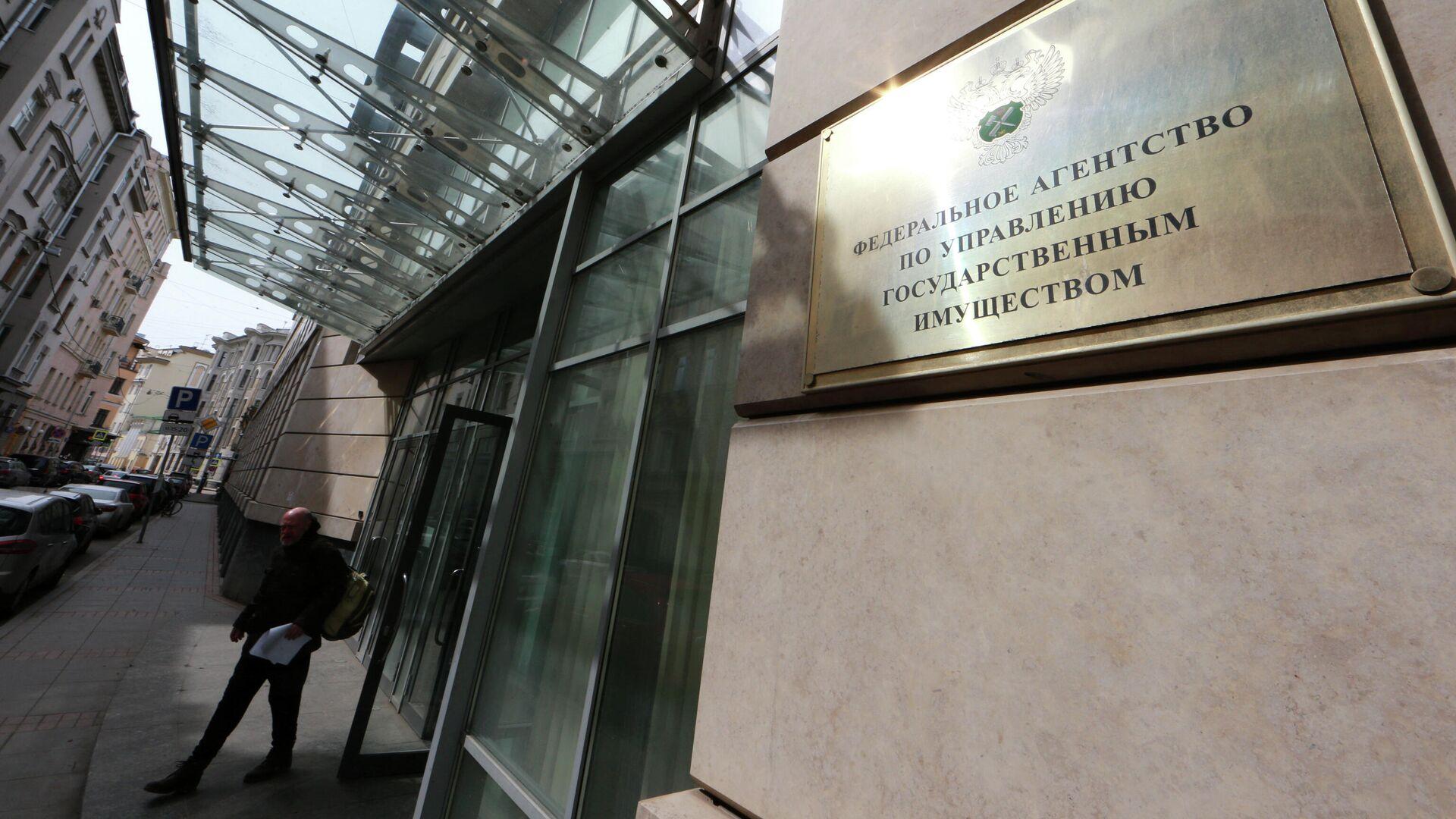Здание Федерального агентства по управлению государственным имуществом (Росимущества) - РИА Новости, 1920, 30.10.2020