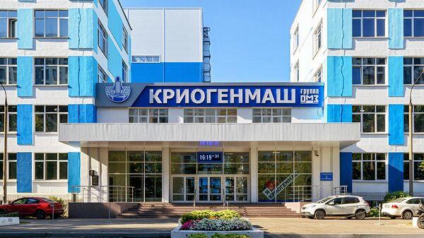 Здание ПАО Криогенмаш