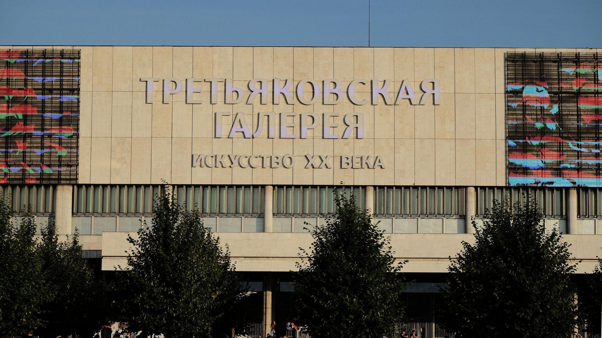 Государственная Третьяковская галерея  - РИА Новости, 1920, 26.09.2021
