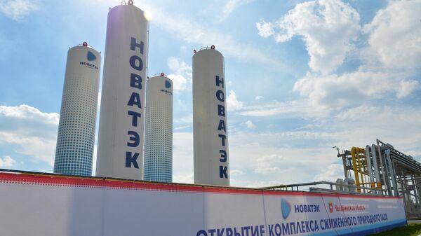 Первый малотоннажный СПГ-завод компании Новатэк в Челябинске