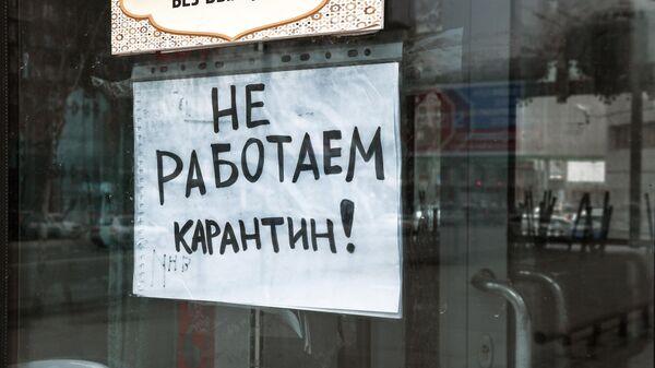 Объявление на дверях кафе