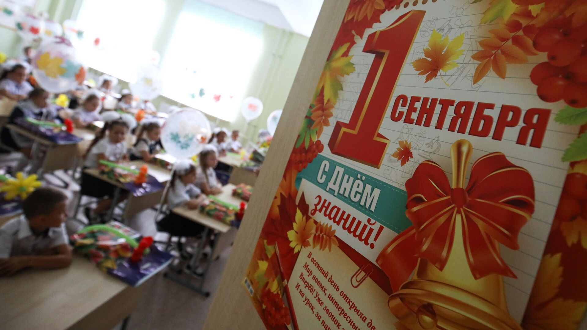 Первоклассники сидят за партами в классе в школе №71 в День знаний в Краснодаре - РИА Новости, 1920, 28.09.2021